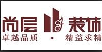 九江尚层装饰工程有限公司